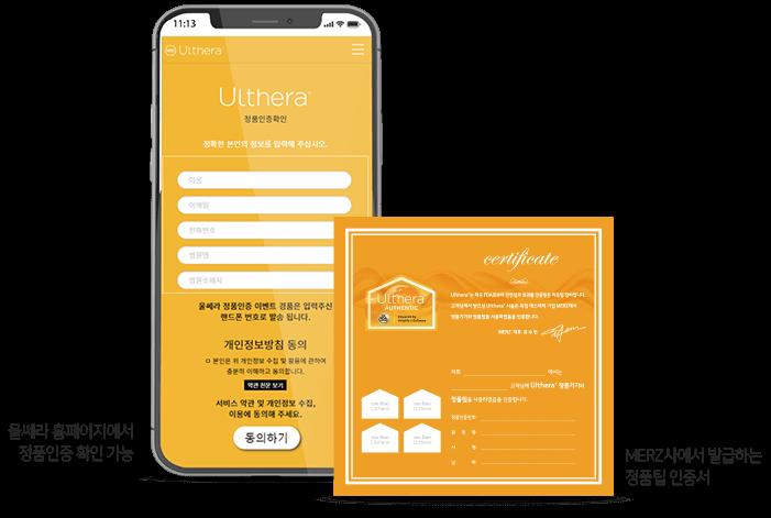 울쎄라 정품인증 사이트 및 인증서카드