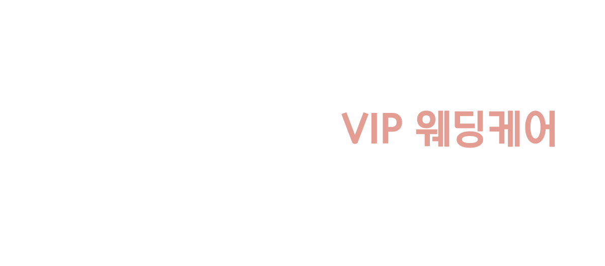 특별한 날을 위한 VIP 케어